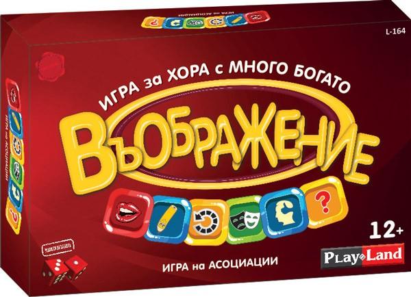Настолна игра За малки и пораснали деца с въображение.